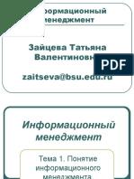 Informatsionny_menedzhment_Tema1.ppt