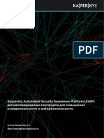 Kaspersky_ASAP_Datasheet_Ru