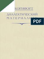 Dialekticheskiy-materializm-_-M.-Kornfort-_1956_.pdf
