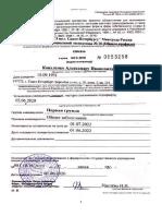MIN СПб ГАСУ Spravka Ob Invalidnosti Pervoy Gruppi Veterana Chechni Belorusskogo Izobretatelya Dempfiruyusche Seismoizolyatsii 124 Str