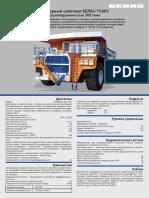 БЕЛАЗ-75603(2)