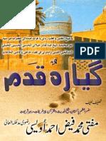 Giyarah_Qadam