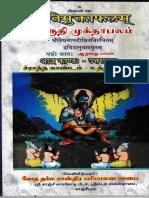 Smrithi MukthaPhalam Part 6.pdf