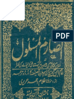 Al Sarim Al Maslool by Imam Ibn e Taymia