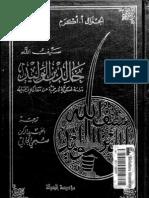 سيف الله خالد بن الوليد0