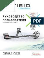 anfibio-user-manual-ru.pdf