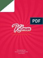 руководство по использованию логотипа Kutman.pdf
