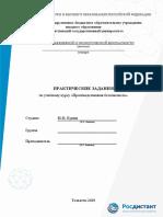 Практические работы Производственная безопасность.docx
