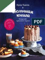 Чадеева И. В. - Искусство Идеального Пирога. Большая Книга - (Кулинарное Открытие) - 2016