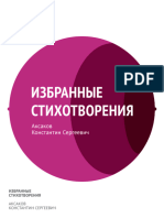 Aksakov, Konstantin - Izbrannye stihotvorenija.epub