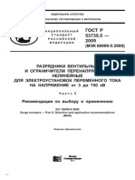 ГОСТ Р 53735.5 — 2009 (МЭК 60099-5:2000)