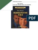 Пол Экманн Психология Лжи