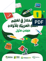 Ebook Buku Belajar Bahasa Arab Untuk Anak Al Mumtaz Jilid 1.pdf