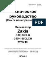 TT-1HHR-00.pdf