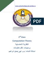 Theory Comp (1)