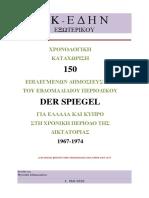 1635-Spiegel-Berichte Über Griechenland Und Zypern 1967-1974