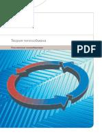 Heat Transfer Theory