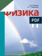fizika-jilko-11kl-rus