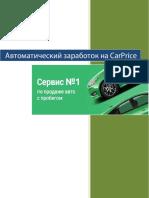 Схема автоматического заработка с CarPrice