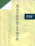 1-800朝鲜李朝实录中的中国史料 吴晗 中华书局 1980