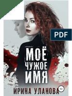 Ulanova_I_Moyo_Chujoe_Imya.a6