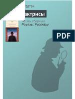 Chesterton_G_Otecbraun_Alibi_Aktrisyi
