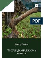 Dyakov_V_Tihaya_Dachnaya_JiznI.a6