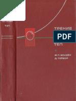 Боуден Ф. П. Тейбор Д. - Трение и смазка твёрдых тел - 1964