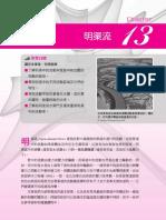 流體力學_第十三章中文.pdf