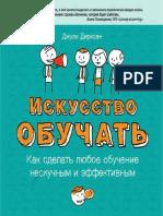 Iskusstvo_obuchat.pdf