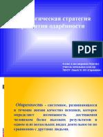 ped_strategija