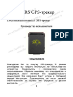 UserManual_TK102B_rus