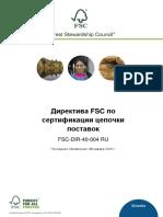 FSC-DIR-40-004_RU_CoC_Certification_30.01.2018
