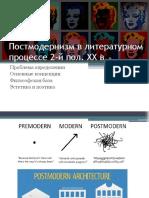 Постмодернизм в литературном процессе 2-й пол.pptx