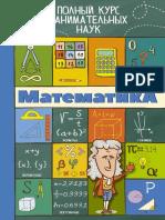 Вайткене Л.Д. - Математика (Полный курс занимательных наук) - 2017