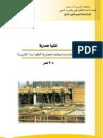 كميات ومواصفات معمارية-كراسة المتدرب