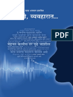 Vani-Vyavhar-Marathi.pdf
