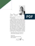 Keltskaya_narodnaya_kukhnya_Drevnie_traditsii_i_st.pdf