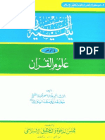 Aloom Ul Quran B Urdu