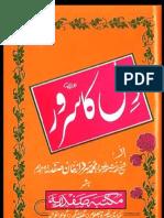 Dil Ka Suroor Urdu