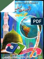 Firqa Jamat Al Muslimeen Urdu