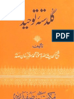 Guldasta e Tauheed Urdu