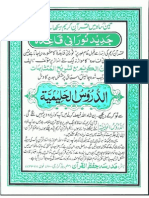 Hufaz Kay Liya Urdu