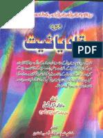 Qadeniat Urdu