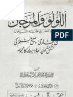 Sahih Bukhari and Muslim Volume 1 Urdu