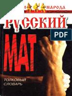 Ахметова Т. - Русский мат. Толковый словарь (Устами народа) - 2000.pdf