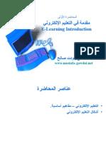 مقدمة في التعليم الإلكتروني