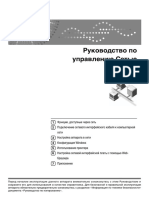 Network Management Guide RU.pdf
