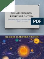 Bolshie_planety_Solnechnoy_sistemy.pptx