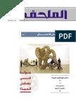 ملحق النهار عن غسان تويني